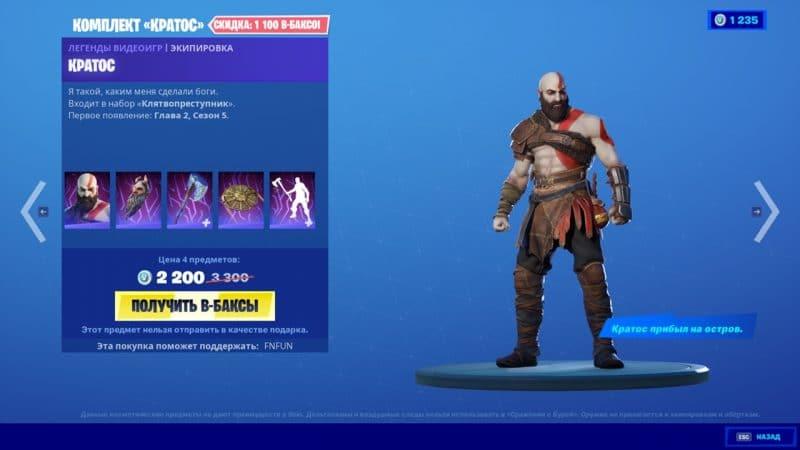 из игры God of War появился в магазине фортнайт 2 800x450 - Кратос из игры God of War появился в магазине фортнайт