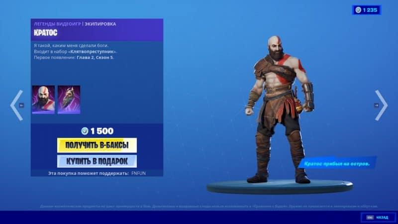 из игры God of War появился в магазине фортнайт 800x450 - Кратос из игры God of War появился в магазине фортнайт