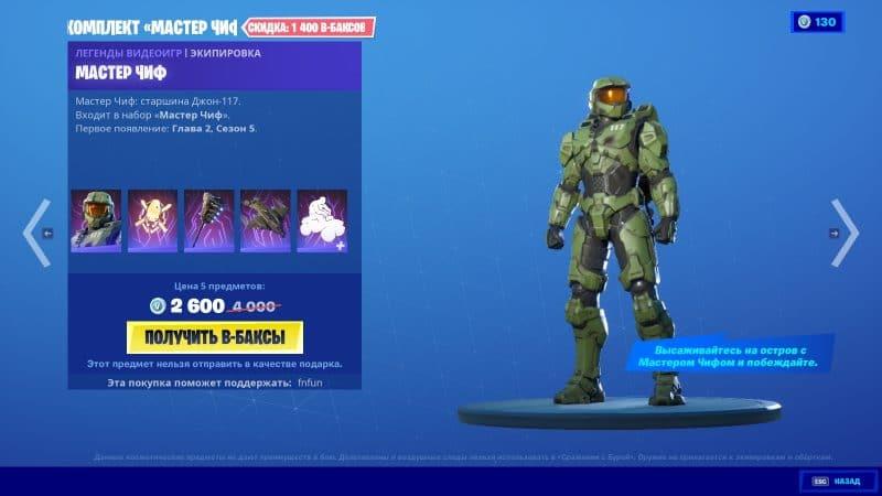 Чиф из Halo уже в магазине фортнайт 1 800x450 - Мастер Чиф из Halo уже в магазине фортнайт