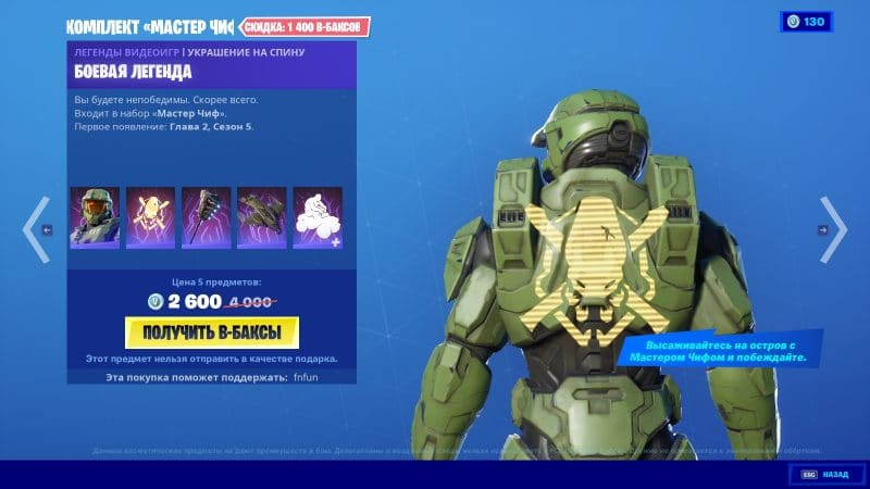 Чиф из Halo уже в магазине фортнайт 5 800x450 - Мастер Чиф из Halo уже в магазине фортнайт