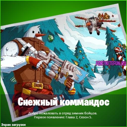 коммандос в фортнайт - Посетите разные форпосты Снегназовца и Обыщите сундуки на форпостах Снегназовца
