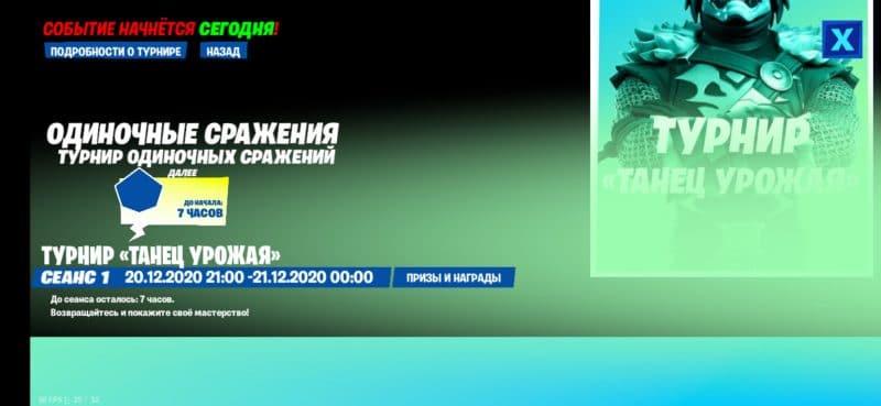 """танец урожая в фортнайт 800x369 - Турнир """"Танец Урожая"""" для Android в фортнайт"""