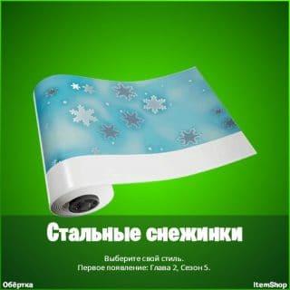 стальные снежинки в фортнайт 320x320 - Операция Снегопад уже в фортнайт и дарит игрокам подарки!
