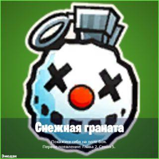 граната в фортнайт 320x320 - Операция Снегопад уже в фортнайт и дарит игрокам подарки!