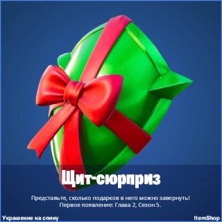 сюрприз в фортнайт 320x320 - Операция Снегопад уже в фортнайт и дарит игрокам подарки!