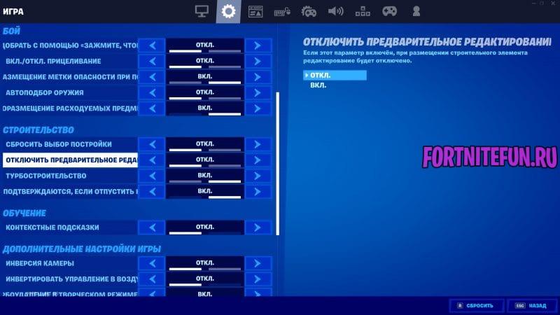 отключить предварительное редактирование в фортнайт 800x450 - Как отключить предварительное редактирование в фортнайт