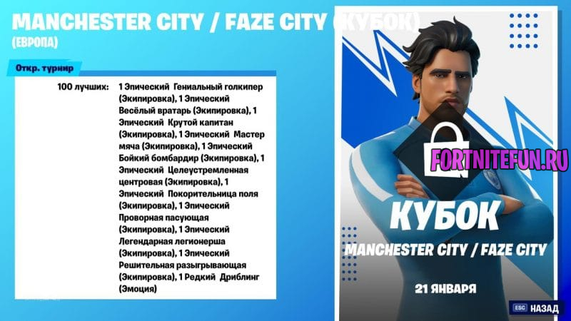 faze city 800x450 - Турнир Кубок Pelé в фортнайт: как участвовать, призы, начисления очков