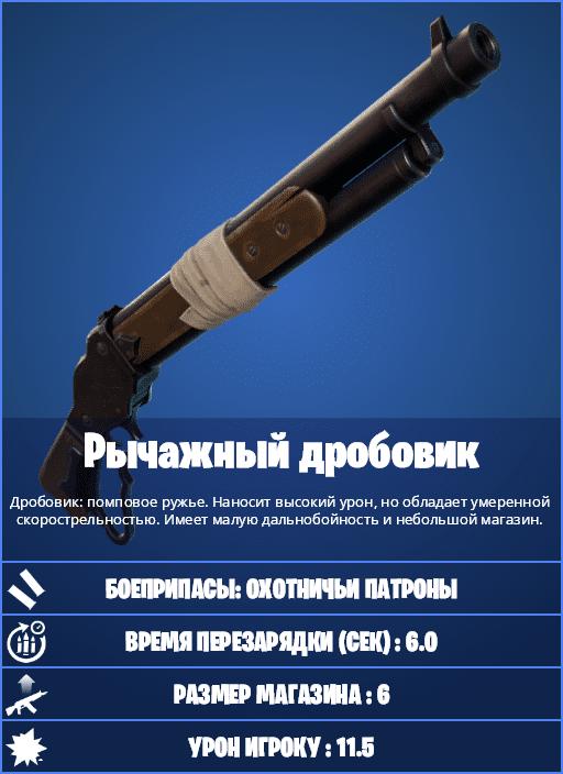 дробовик в фортнайт 4 - Новое оружие патча 15.20: Рычажный дробовик и Двойные гравикамни