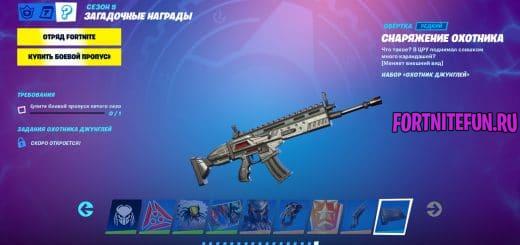 снаряжение охотника 520x245 - Наносите урон при включенном тепловизоре, играя за Хищника / Испытания секретного скина 15 сезона