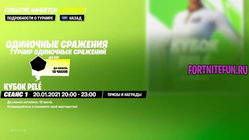 ZOy9gkcMHzs 800x450 - Турнир Кубок Pelé в фортнайт: как участвовать, призы, начисления очков