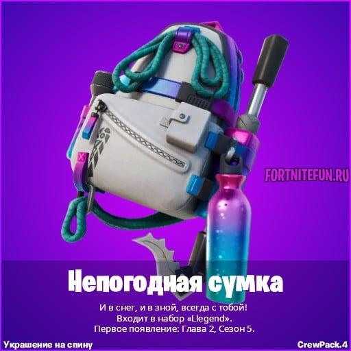 сумка фортнайт - Мартовская подписка Отряд фортнайт со скином Зимнерог