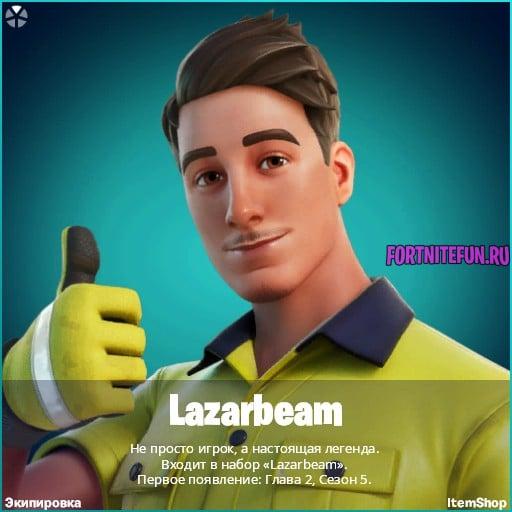 lazarbeam в фортнайт - Набор Lazarbeam за топ в турнире «Полный улёт»