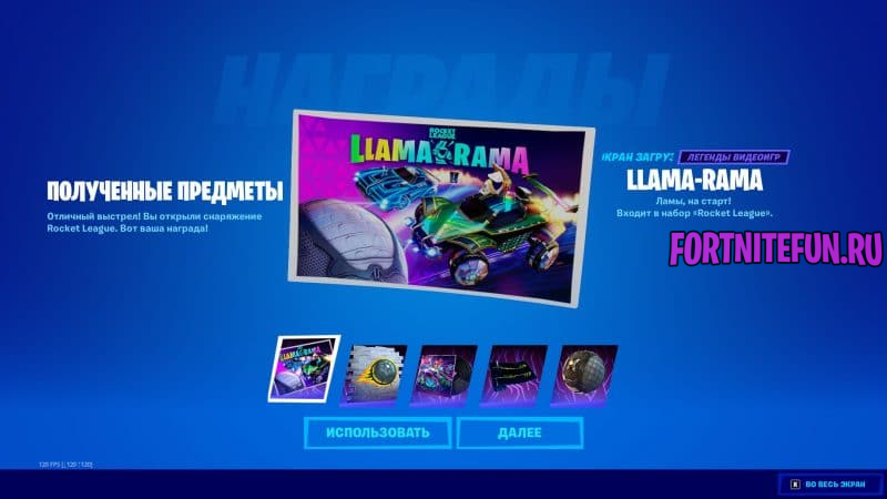 загрузки Llama rama 800x450 - Испытания Llama-Rama в Rocket League - прохождения и награды в фортнайт