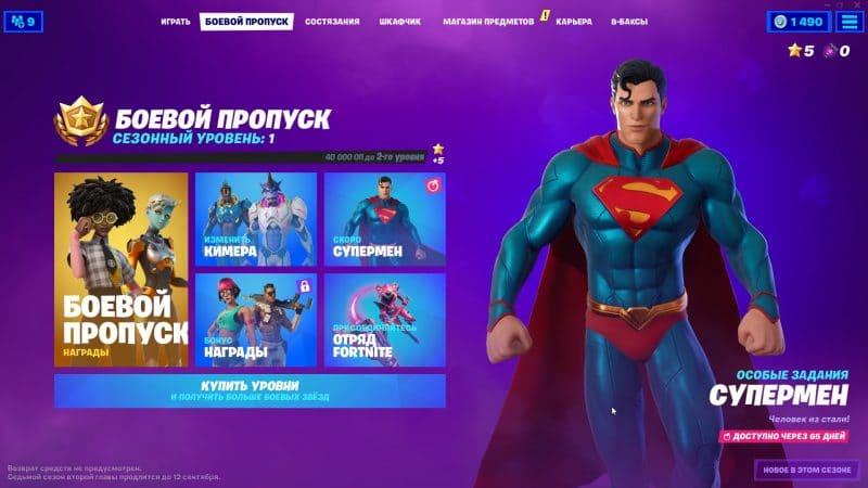 Пропуск 17 сезона Фортнайт секретный скин Супермен 800x450 - Боевой пропуск 17 сезона фортнайт