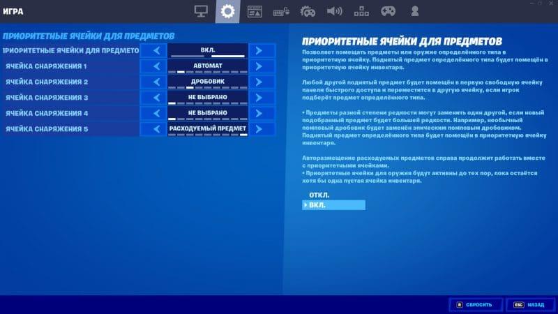 клавиши 1 800x450 - Описание обновления 17.20 фортнайт: радуга, приоритетные клавиши, новый персонаж