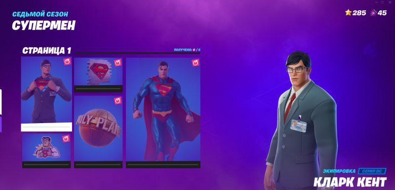 получить секретный скин Супермена в фортнайт Испытания Кларка Кента прохождение 1 800x386 - Как получить секретный скин Супермена в фортнайт? Испытания Кларка Кента - прохождение
