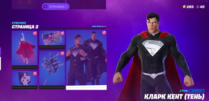 получить секретный скин Супермена в фортнайт Испытания Кларка Кента прохождение 2 800x387 - Как получить секретный скин Супермена в фортнайт? Испытания Кларка Кента - прохождение