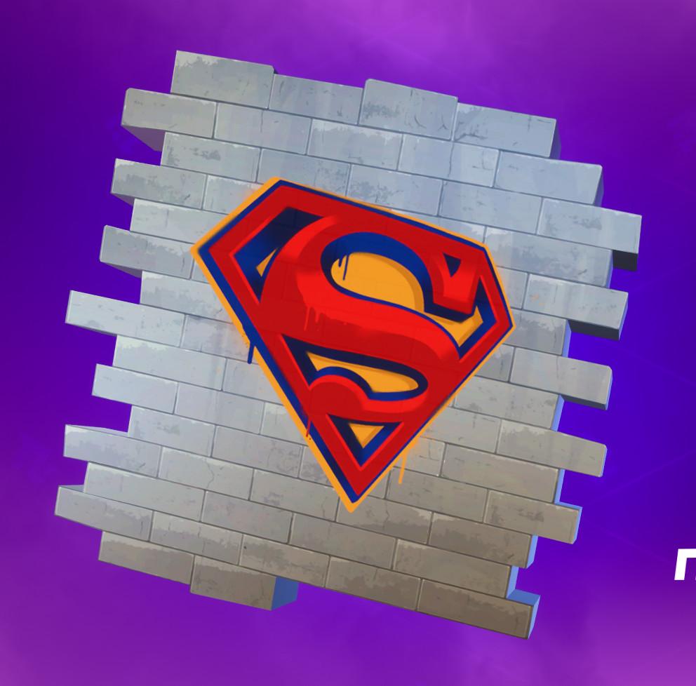 Герб Супермена - Как получить секретный скин Супермена в фортнайт? Испытания Кларка Кента - прохождение