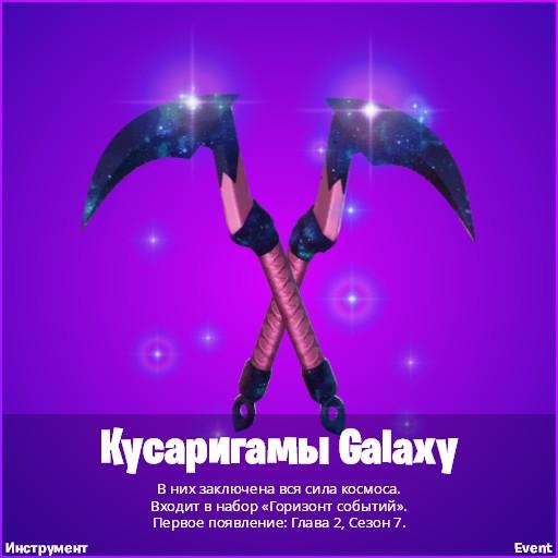 галакси в фортнайт - Властительница Galaxy станет наградой за Galaxy Cup в 17 сезоне