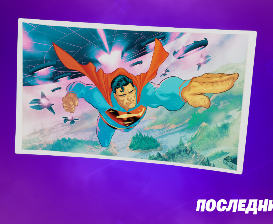 Последний сын Криптона - Как получить секретный скин Супермена в фортнайт? Испытания Кларка Кента - прохождение