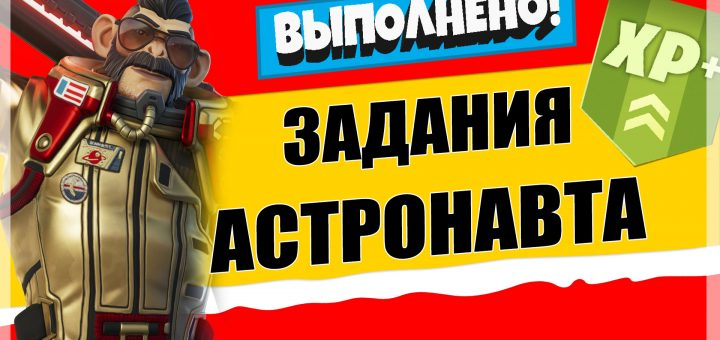720x340 - Задания персонажа Астронавт Шимпински | Испытания на опыт фортнайт 18 сезон