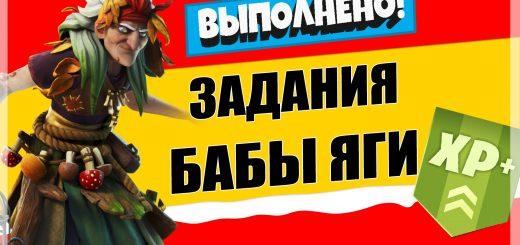 520x245 - Задания персонажа Торины | Испытания на опыт фортнайт 18 сезон