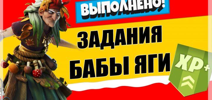 720x340 - Задания персонажа Баба Яга | Испытания на опыт фортнайт 18 сезон