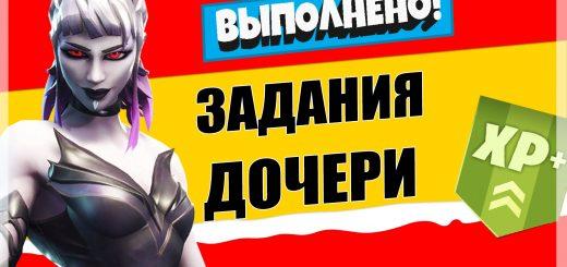 ночи 520x245 - Задания персонажа Торины | Испытания на опыт фортнайт 18 сезон