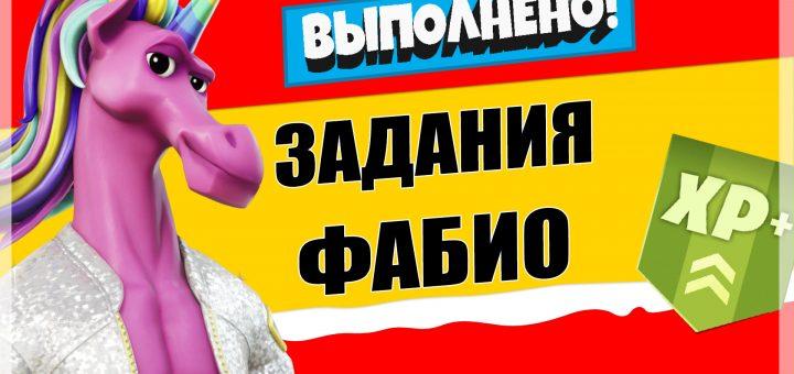 720x340 - Задания персонажа Фабио Великолепный | Испытания на опыт фортнайт 18 сезон