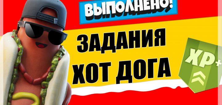 дог 720x340 - Задания персонажа Хип-Хоп-Дог | Испытания на опыт фортнайт 18 сезон