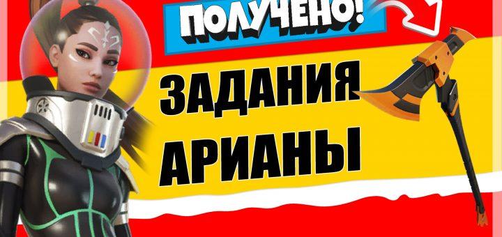 """1 720x340 - Задания персонажа Ариана Гранде """"Охотница на монстров""""   Бесплатная кирка"""
